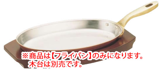 SW銅小判フライパン 32cm【銅フライパン】【業務用】