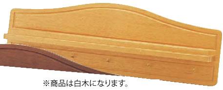 SW 木製プチパン用ハンガー 白木(5~10cm用)【鍋用ハンガー】【鍋かけ】【業務用】