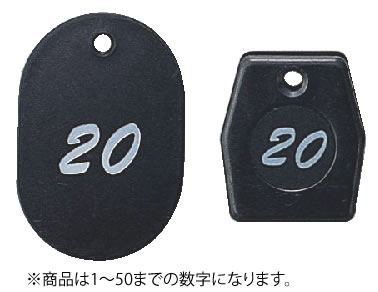 グラニット クロークチケット ブラック 11003(1~50)【番号札】【業務用】