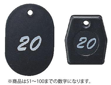 グラニット クロークチケット ブラック 11004(51~100)【番号札】【業務用】