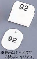 親子札(50ヶセット) KF969 1~50 白【番号札】【業務用】