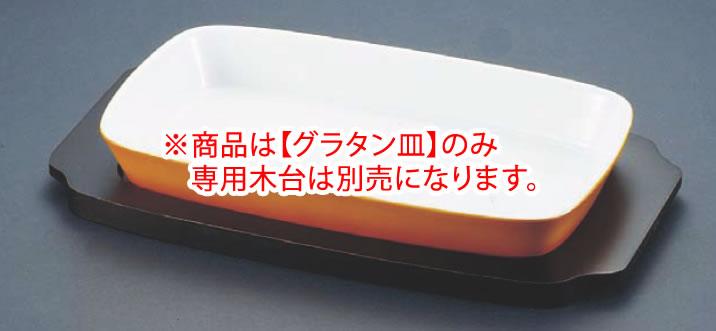 シェーンバルド 角グラタン皿 茶 1011-33B 【オーブン食器】【オーブンウェア】【SCHONWALD】【グラタン皿】【ドリア皿】【業務用】