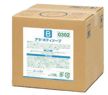 フェニックス アラ! ボディーソープ 18L【風呂用品】【業務用】