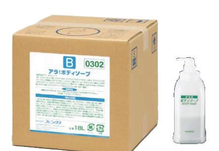 フェニックス アラ! ボディーソープ 18L アプリケーター付【風呂用品】【業務用】