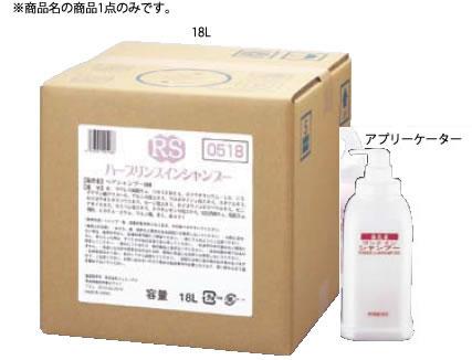 フェニックス ハーブリンスインシャンプー 18L アプリケーター付【風呂用品】【業務用】