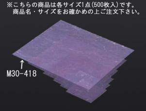 金箔紙ラミネート 紫 (500枚入) M30-418【敷紙】【飾り紙】【業務用】