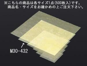 金箔紙ラミネート 黄 (500枚入) M30-432【敷紙】【飾り紙】【業務用】