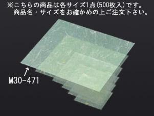 金箔紙ラミネート 緑 (500枚入) M33-471【敷紙】【飾り紙】【業務用】