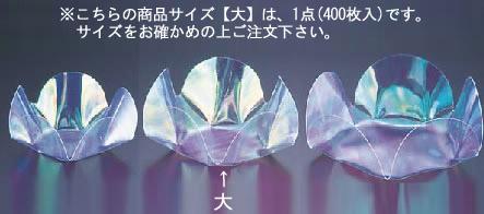 オーロラ花 大 (400枚入)【盛り付け皿】【グルメカップ】【業務用】