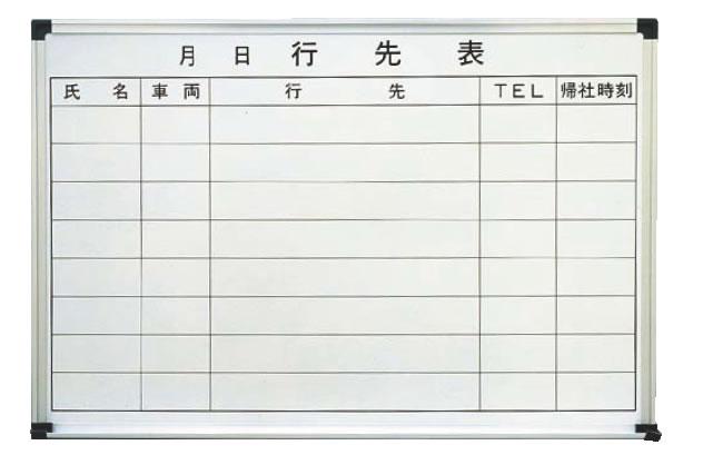 壁掛用ホーローホワイト 行先表 HA609【予定表】【スケージュール管理】【ホワイトボード】【業務用】
