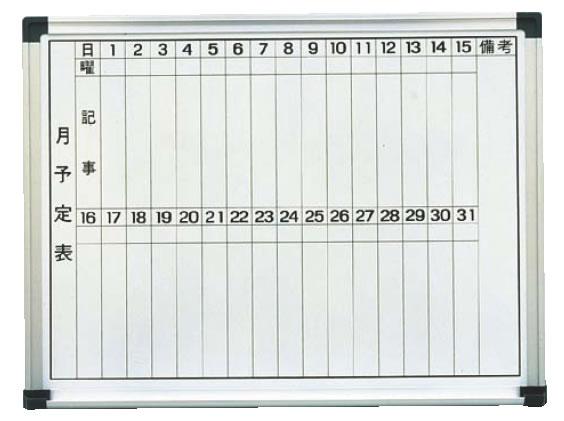 壁掛用ホーローホワイト 月予定表 HM609【予定表】【スケージュール管理】【ホワイトボード】【業務用】