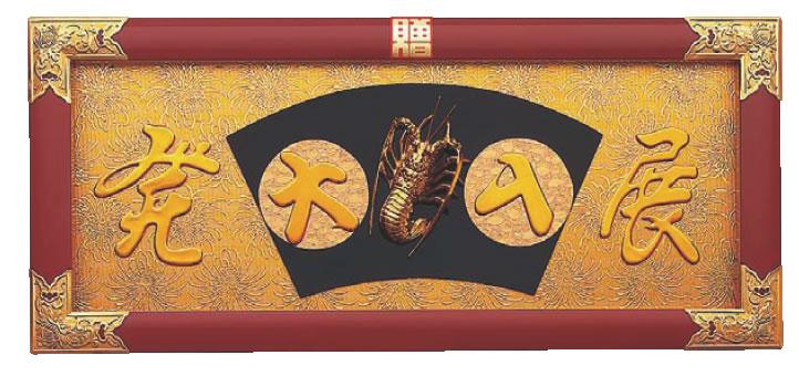 縁起祝額 30号横型 海老(朱塗) 43363【代引き不可】【店舗装飾商品】【商売繁盛】【業務用】