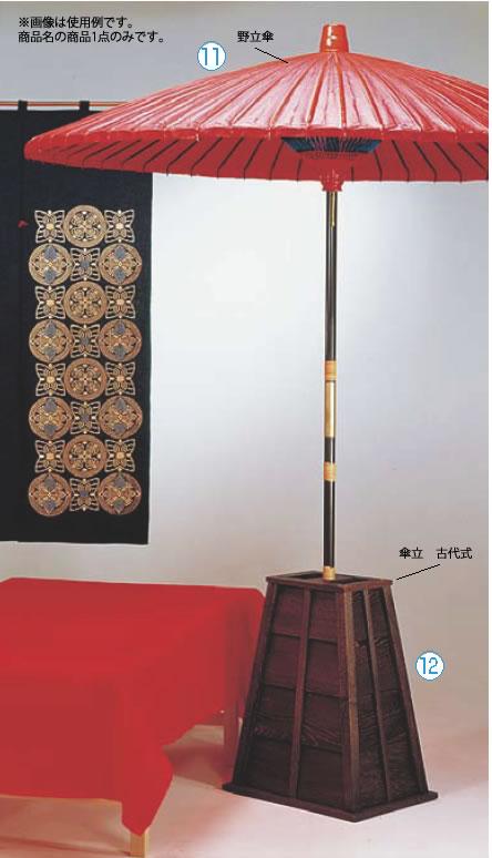 木製 傘立 古代色 (25.30号専用)【和式傘】【業務用】