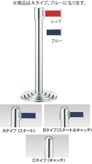 ガイドポールベルトタイプ GY212 A(H930mm)ブルー【通行止め】【進入禁止】【業務用】