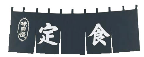 UD-494 定食のれん【のれん】【飲食店のれん】【暖簾】【入口のれん】【業務用】