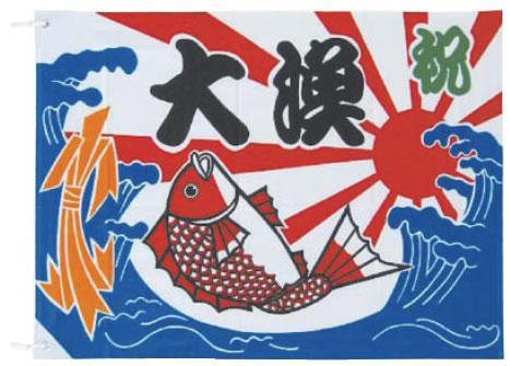 大漁旗 K26-20B 100×150【店内装飾】【業務用】