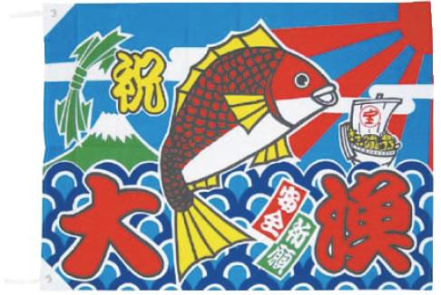 大漁旗 K26-21B 100×150【店内装飾】【業務用】