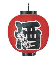 ビニール提灯 印刷15号丸型 酒【ちょうちん】【提灯】【提燈】【灯燈】【吊灯】【飲食店吊灯】【業務用】
