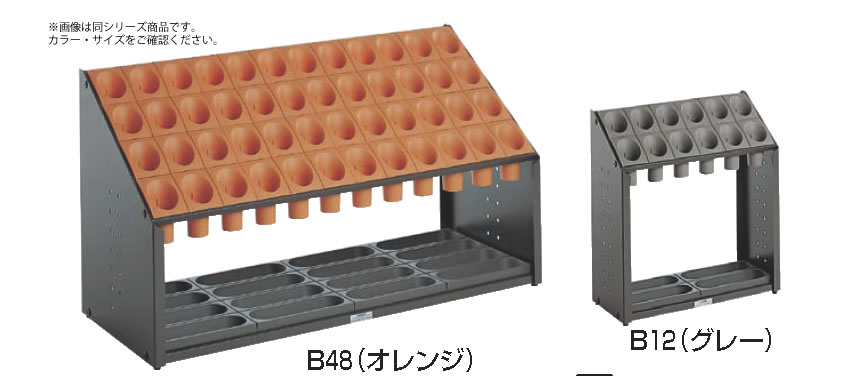 オブリークアーバンB B24(24本立)オレンジ【代引き不可】【傘立て】【アンブレラスタンド】【かさたて】【業務用】