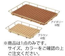金色スチールパンラック 60型IV BB-811-IV【かご】【バスケット】【製パン用品】【業務用】