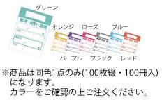 キッチンペッタ(100枚綴・100冊入) ウィークリー ローズ【食材管理シール】【業務用】