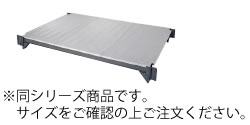 610ソリッド型シェルフプレートキット 移動用 EMSK2436S【代引き不可】【キャンブロ】【業務用】