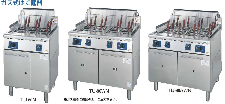 ガス 角型ゆで麺器 TU-60N 都市ガス【代引き不可】【ボイラー】【茹で釜】【業務用】