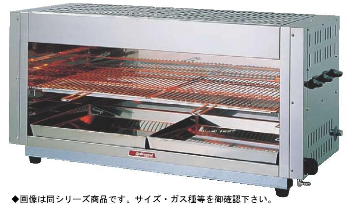 ガス赤外線上火式グリラーワイドタイプ AS-6360 (ガス種:プロパン) LPガス【代引き不可】【焼き物器】【業務用】
