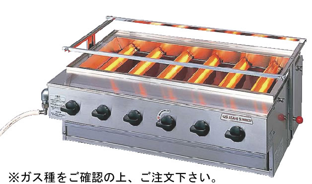 アサヒ ニュー黒潮6号 SG-N21 (ガス種:プロパン) LPガス【代引き不可】【焼き物器】【業務用】