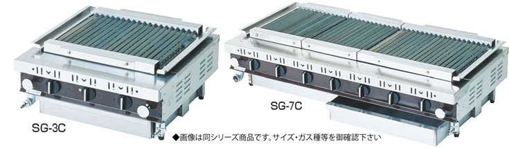 ローストクック SG型 SG-7C 都市ガス【代引き不可】【焼き物器】【業務用】