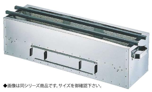 木炭用コンロ 600×180×H165mm【焼き物器】【業務用】