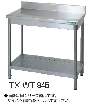 18-0作業台 (バックガード付) TX-WT-945【ステンレス台】【業務用】