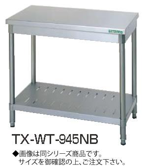18-0作業台 (バックガード無) TX-WT-1245NB【代引き不可】【ステンレス台】【業務用】