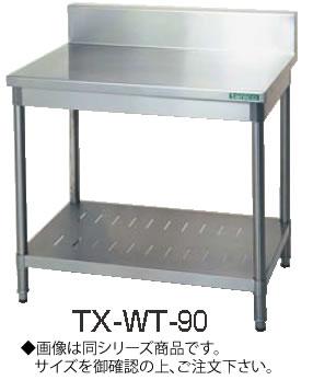 18-0作業台 (バックガード付) TX-WT-180【代引き不可】【ステンレス台】【業務用】