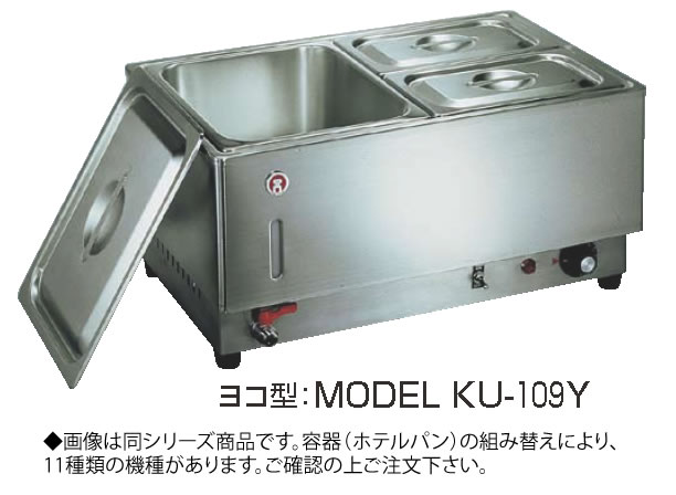 電気フードウォーマー1/1ヨコ型 KU-102Y【代引き不可】【スープウォーマー】【卓上ウォーマー】【業務用】