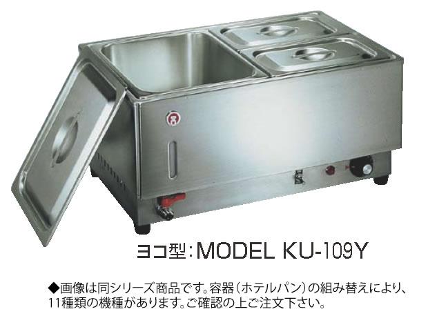 電気フードウォーマー1/1ヨコ型 KU-108Y【代引き不可】【スープウォーマー】【卓上ウォーマー】【業務用】
