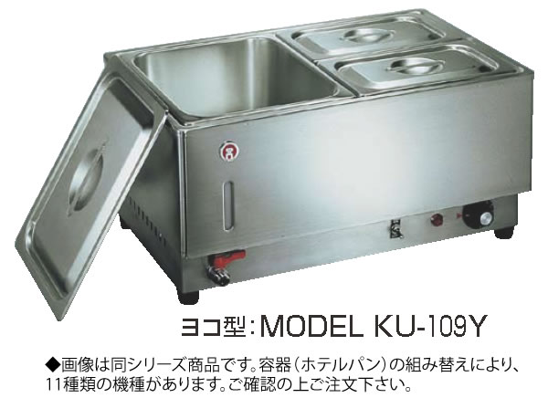 電気フードウォーマー1/1ヨコ型 KU-111Y【代引き不可】【スープウォーマー】【卓上ウォーマー】【業務用】