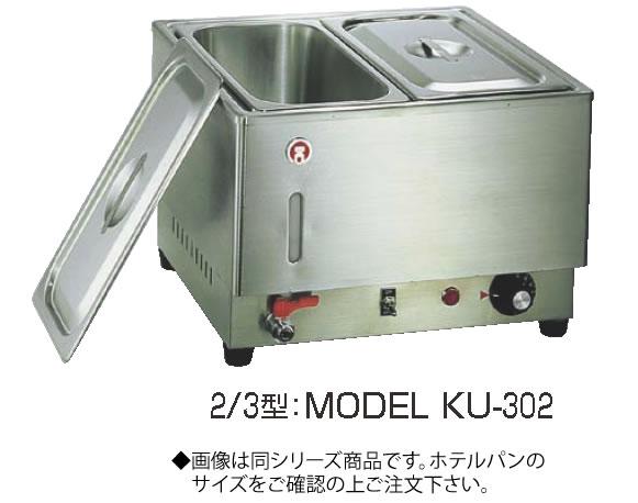 電気フードウォーマー2/3型 KU-303【代引き不可】【スープウォーマー】【卓上ウォーマー】【業務用】