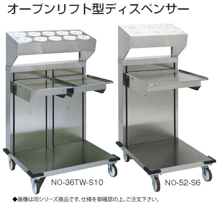 オープンタイプディスペンサー NO-36T-S10【代引き不可】【食器カート】【業務用】
