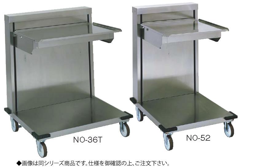 オープンタイプディスペンサー NO-36【代引き不可】【食器カート】【業務用】