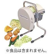 電動 べジスライサー【food processor】【下処理器】【野菜カッター】【blender】【業務用】