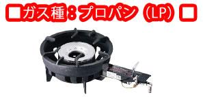 業務用ガスコンロ TOMー8000 LPガス【焜炉】【熱炉】【業務用】