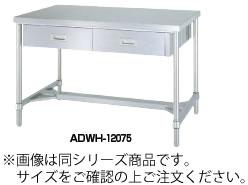 シンコー ADWH型作業台(両面引出付) ADWH-12090【代引き不可】【引出し付き作業台】【引出し付きステンレス台】【業務用】