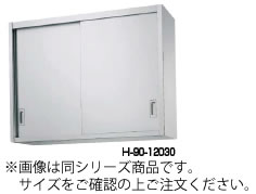 シンコー H90型 吊戸棚(片面仕様) H90-7535【食器棚】【業務用】【代引不可】