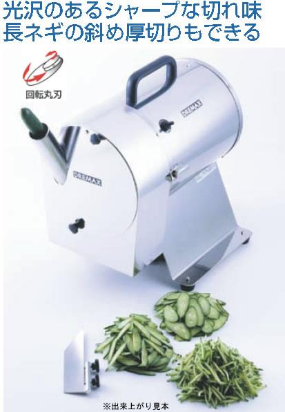 工場用カッター DX-1000 (斜め切り投入口タイプ)40゚【代引き不可】【下処理器】【野菜カッター】【ベジタブルスライサー】【業務用】