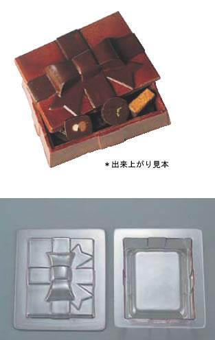 デコレリーフ チョコレートモルド ボックス型 EU-648 【チョコレート用品 チョコレート型】【デコレーション器具】【製菓用品】【デコレーター】【DecoRelief】【モールド】【業務用】