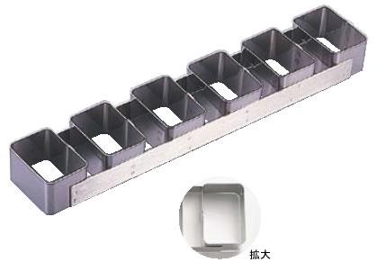 18-10ケーキリング 長方型 6連 3138-99【製菓用品】【ステンレス】【業務用】