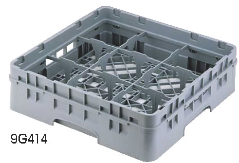 キャンブロ 9仕切 グラスラック 9G1238 【カップラック グラスラック】【洗浄用ラック】【CAMBRO】【食器洗浄機用ラック】【業務用】
