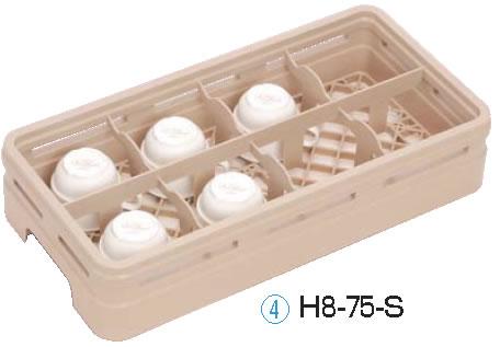 レーバン ステムウェアラックハーフサイズ H8-147-S 【グラスラック ステムウェアラック】【ハーフサイズラック ハーフラック】【洗浄用ラック】【Raburn】【食器洗浄機用ラック】【業務用】
