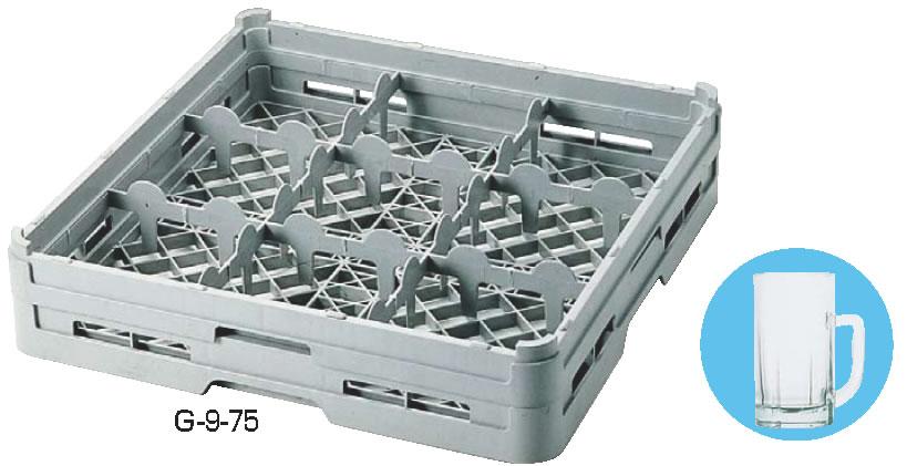 弁慶 9仕切り グラスラック G-9-195 【カップラック グラスラック】【洗浄用ラック】【食器洗浄機用ラック】【業務用】